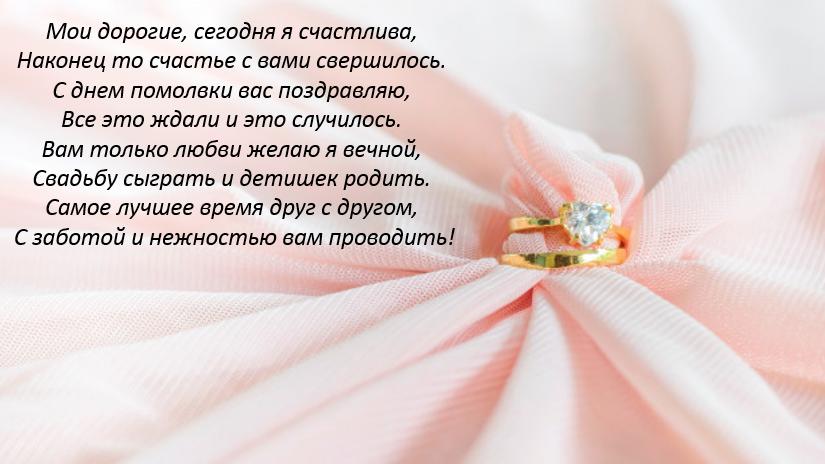 Поздравления со свадьбой со стороны невесты