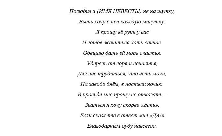 Стихи про сватовство прикольные