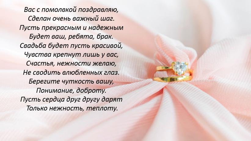 Поздравление на свадьбу по-украински