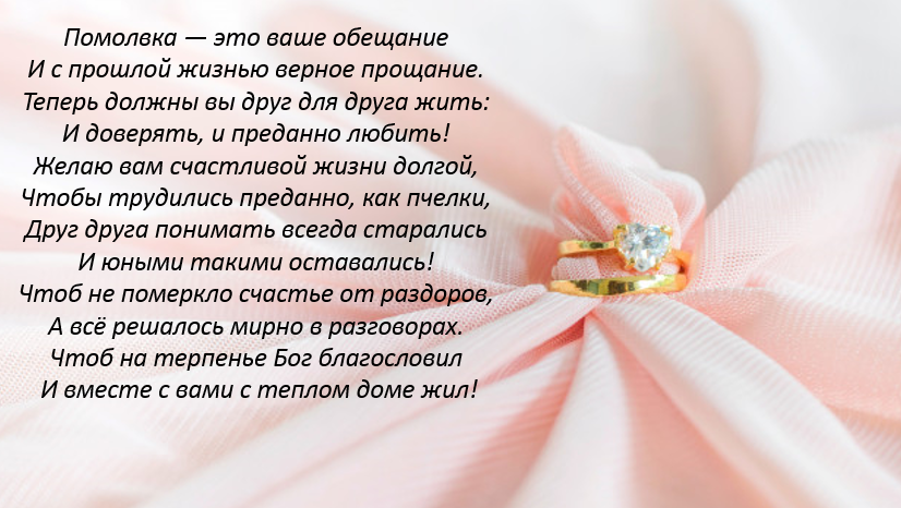 окрашивающие заболонь, поздравления от сватьи на свадьбе мыши представляют угрозу