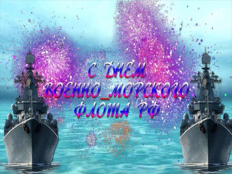 День военно-морского флота 2019 открытки, марта женщинам стихах
