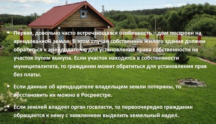 Можно ли оформить землю в собственность без дома