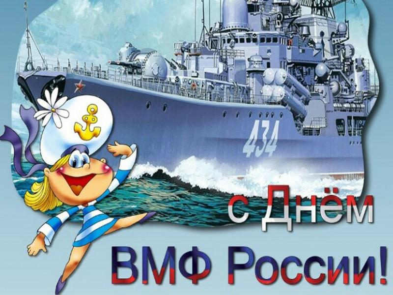 Поздравления с днем флота украины картинки