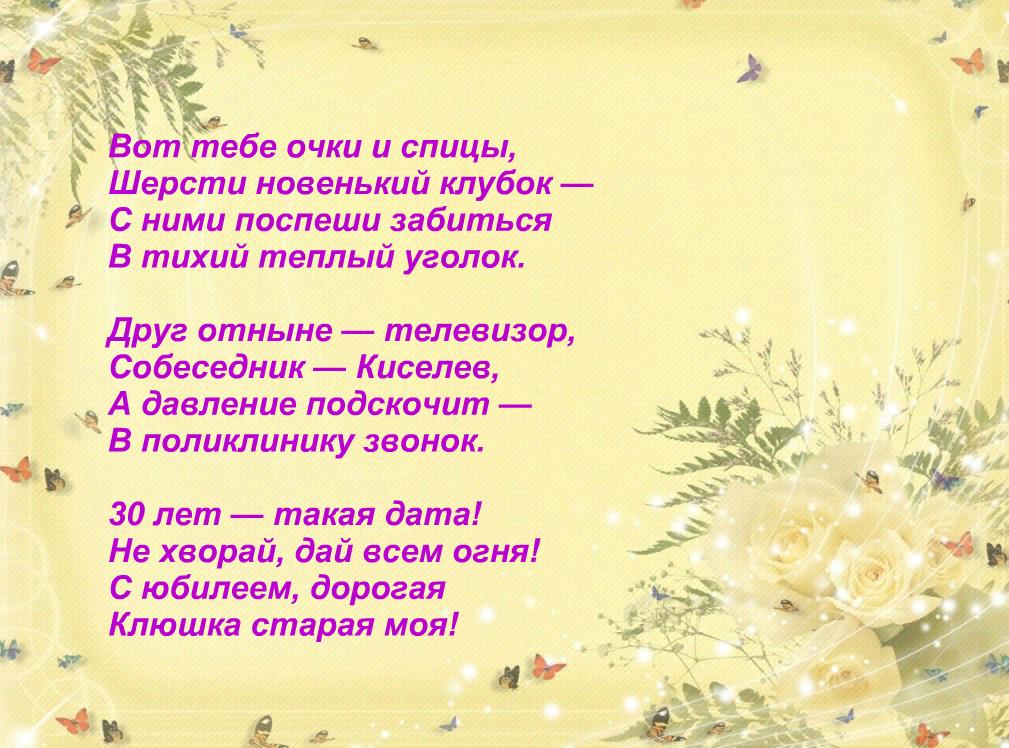 Поздравления 29 лет стихи