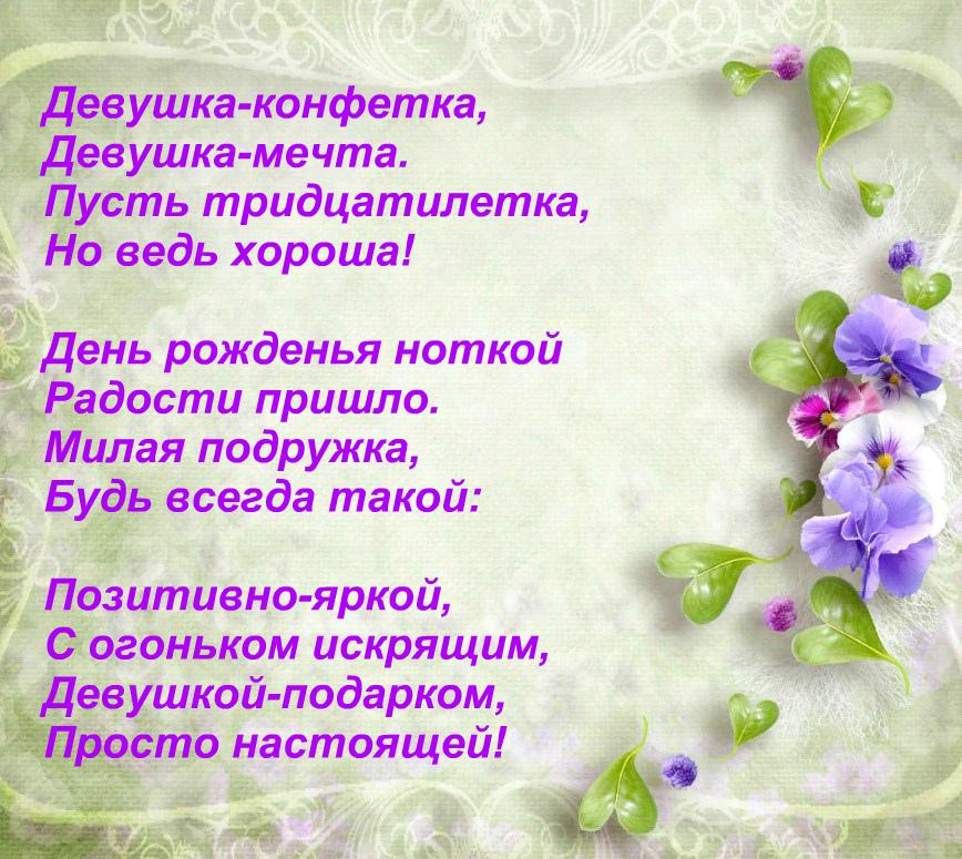 Красивые стихи для подруги просто так до слез