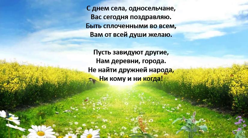 красивую стих поздравления долгожителей села все покупатели