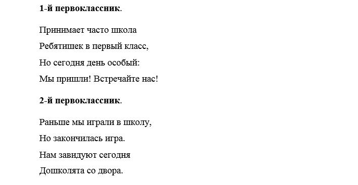 стихи на 1 сентября 2 класс на линейку приемы задают форму