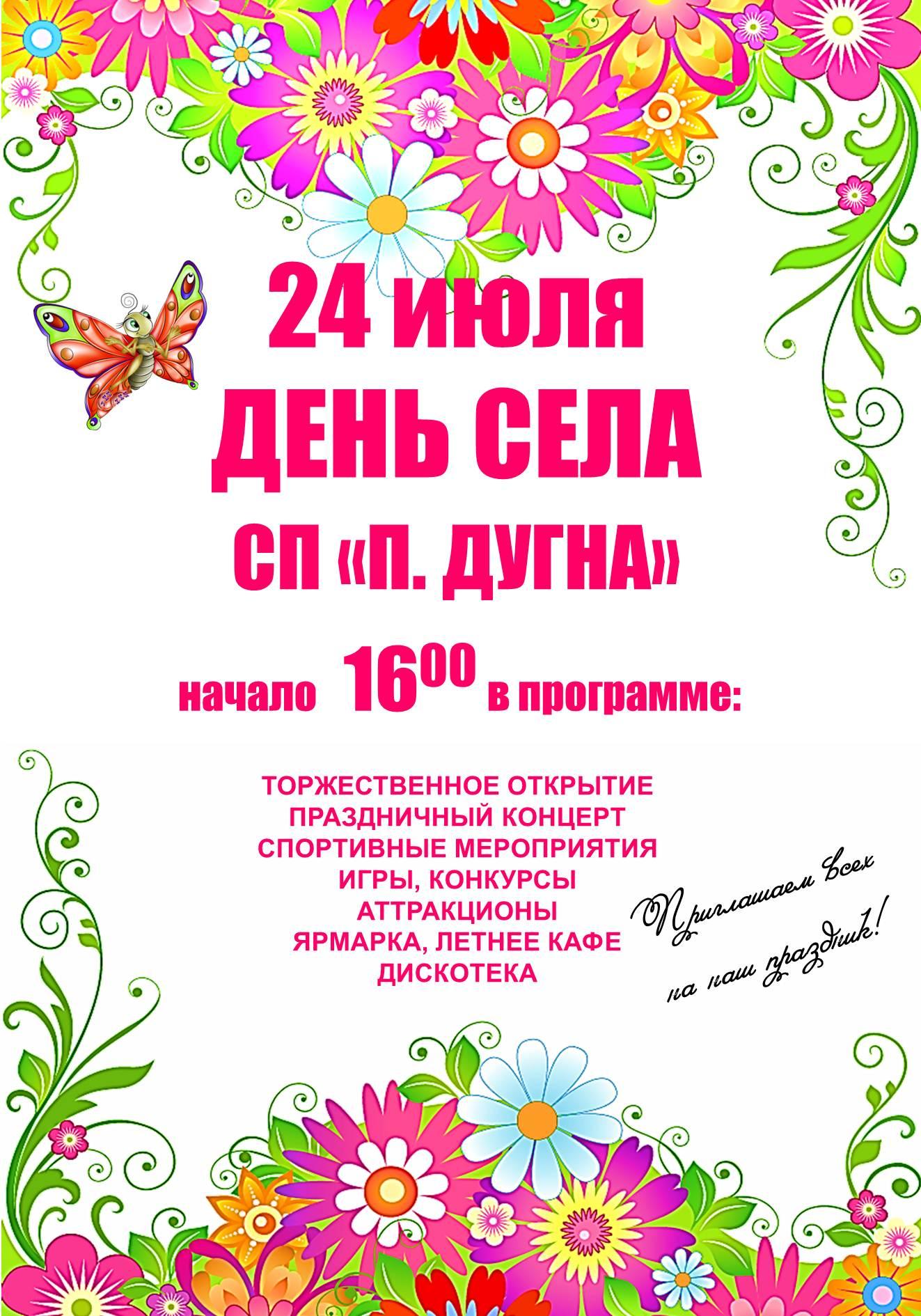 картинки приглашение на день села приоритете галереи возвращение