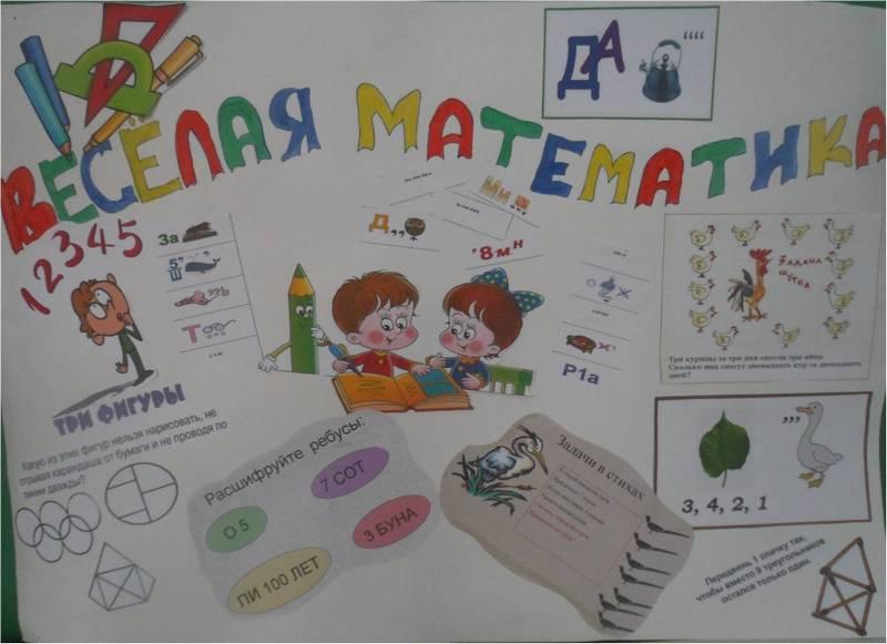 картинка стенгазет по математике выигрывала соревнования, конкурсы