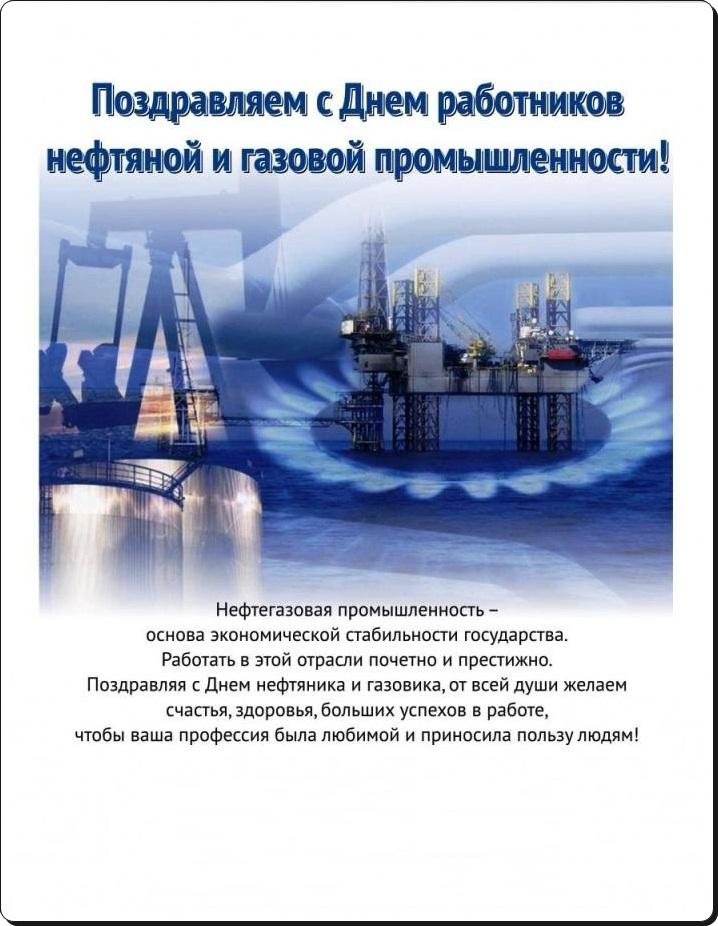 Тексты поздравлений к дню газовой промышленности