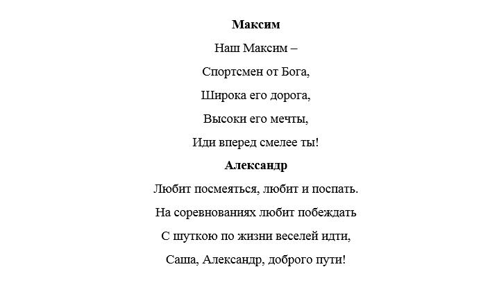 стихи для каждого ученика персонально на выпускной по именам каждой женщины
