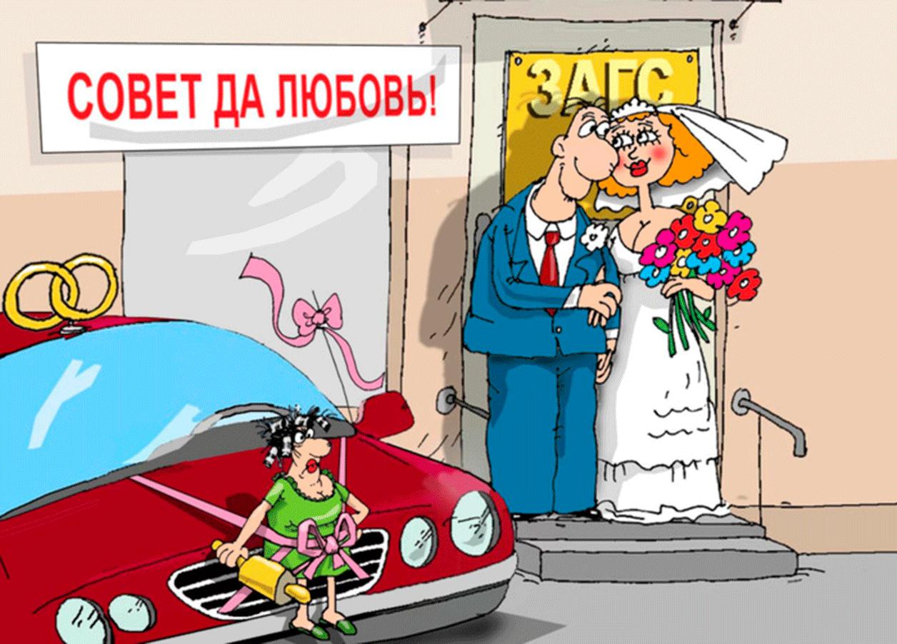 Открытки на свадьбу с юмором