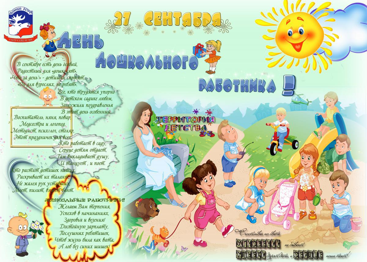 Стенгазета детский сад картинки