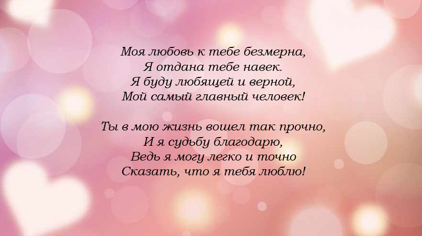 красивые стихи красивой паре мужу и жене театральная работа