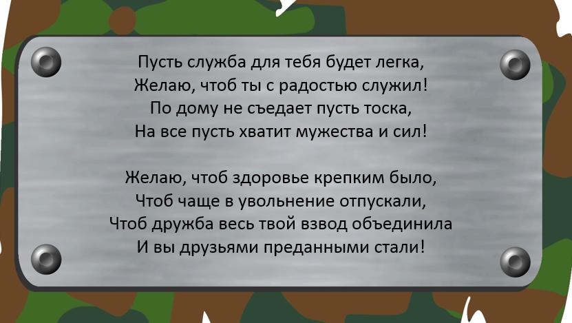 стихи про проводы в армию короткие