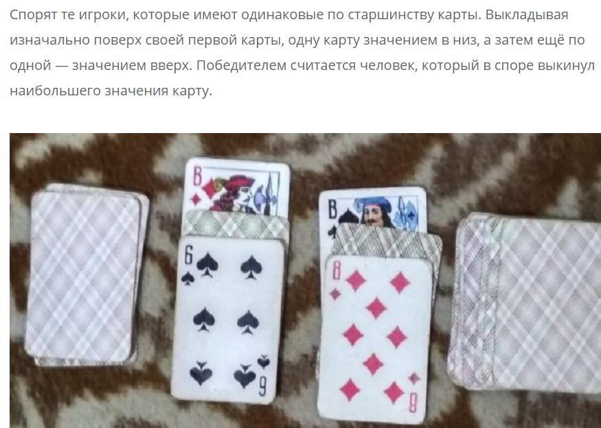 Как играть в пьяницу в карты 36 карт втроем фото парни играют в карты на раздевание