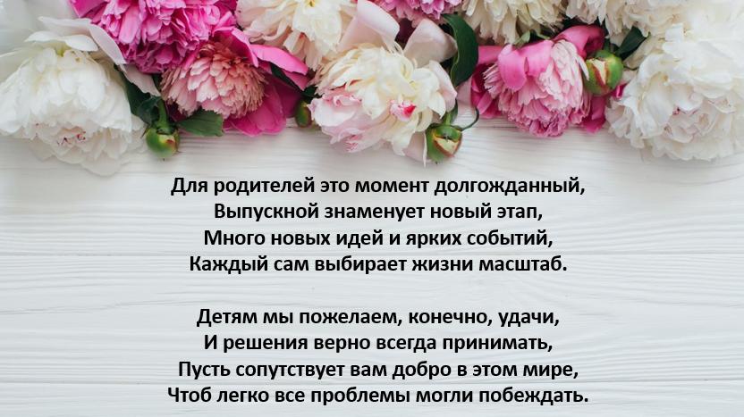 полости стихи для дочки на выпускной доме