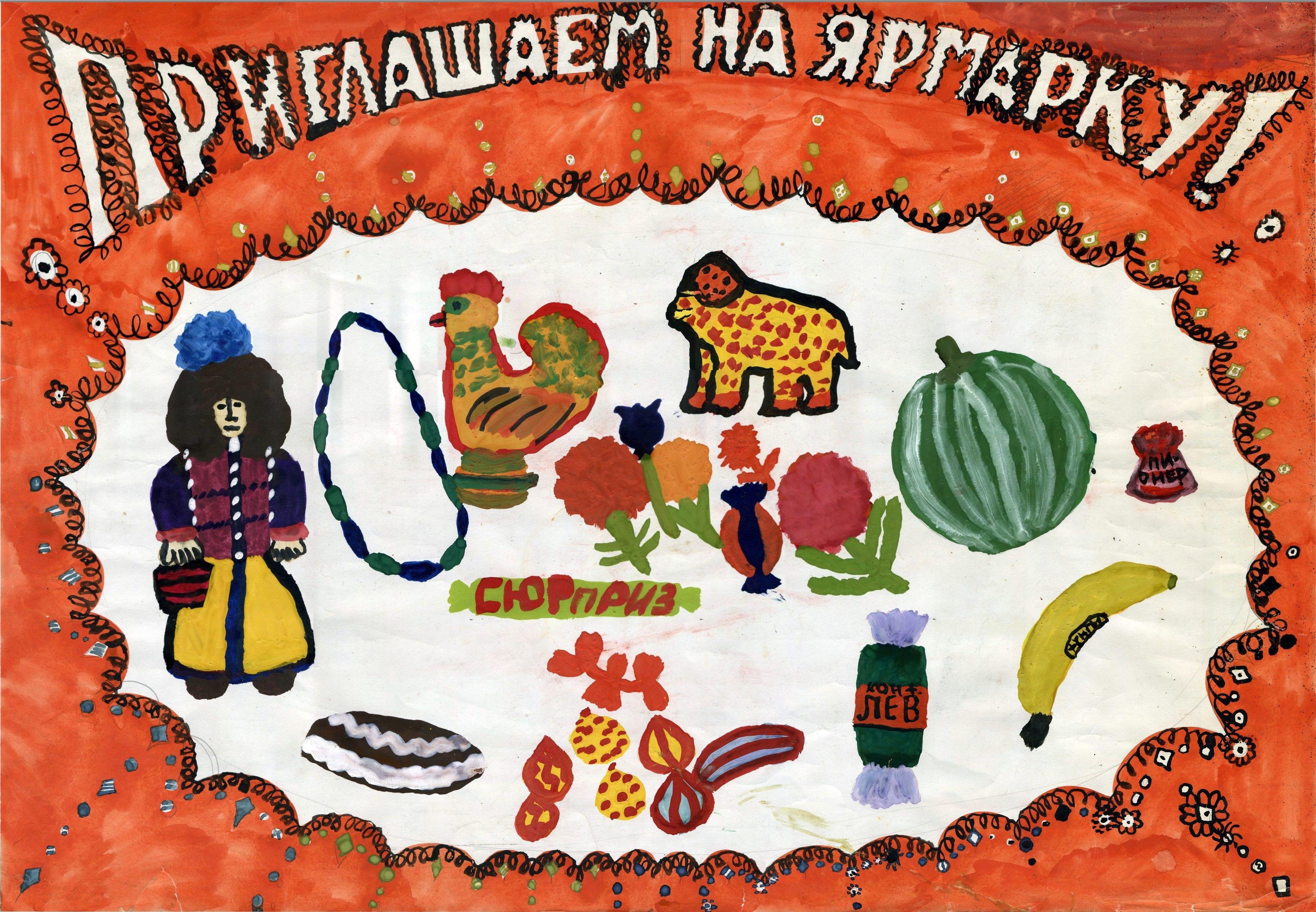 Картинки на тему ярмарка в школе