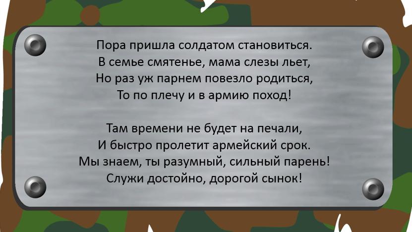 Стихи на проводы в армию брату от сестры хоть