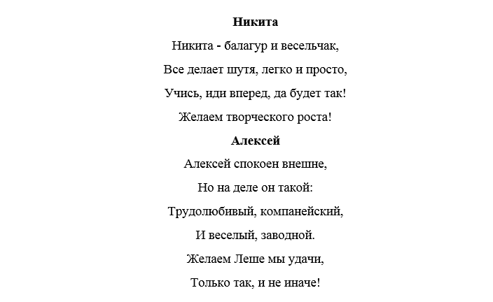 Про весельчака стихи
