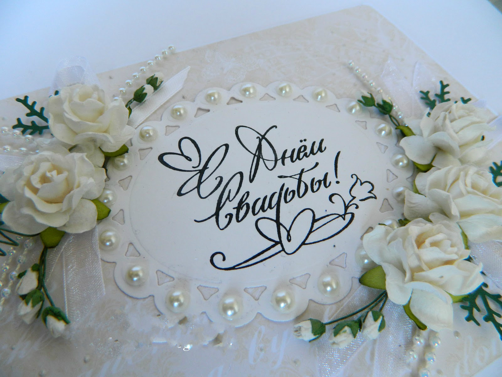 Самое красивые открытки с днем свадьбы знаете, вот