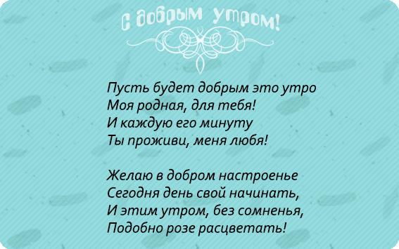 Красивые короткие стихи с добрым утром любимой девушке