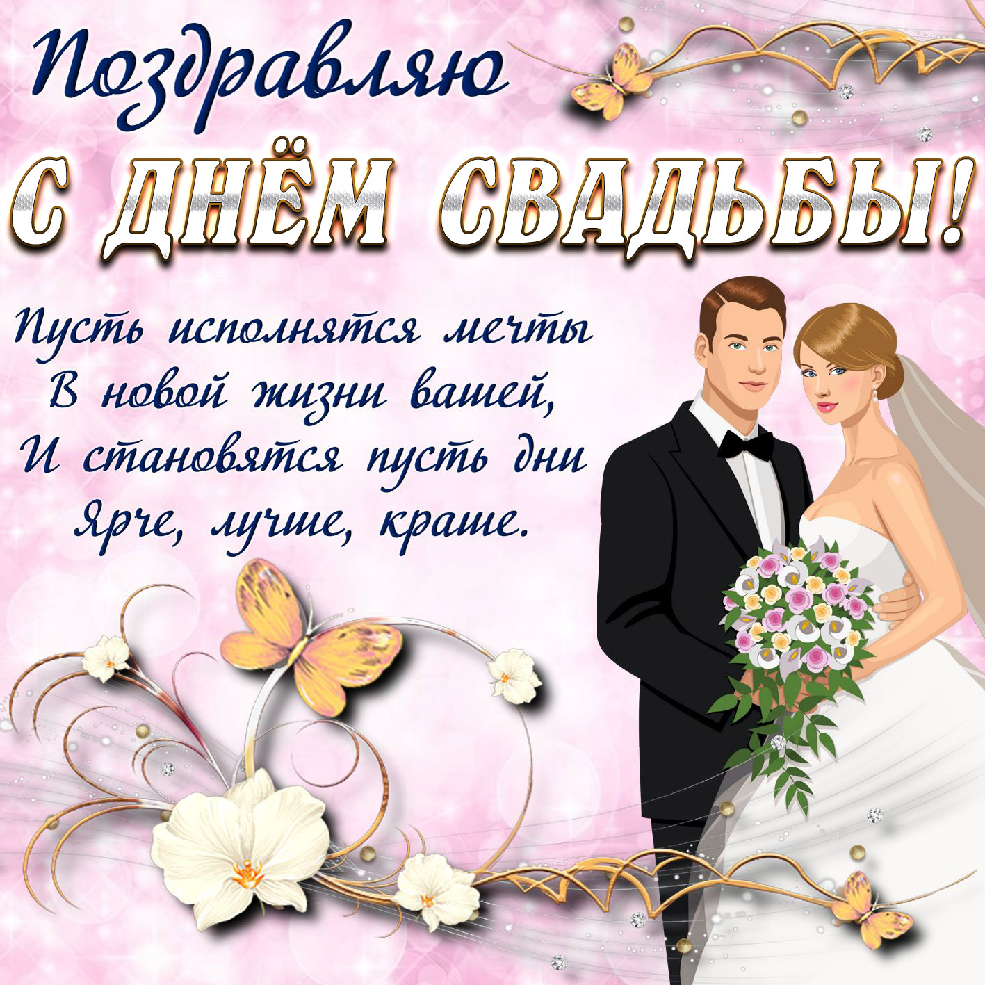 Красивая открытка к дню свадьбы