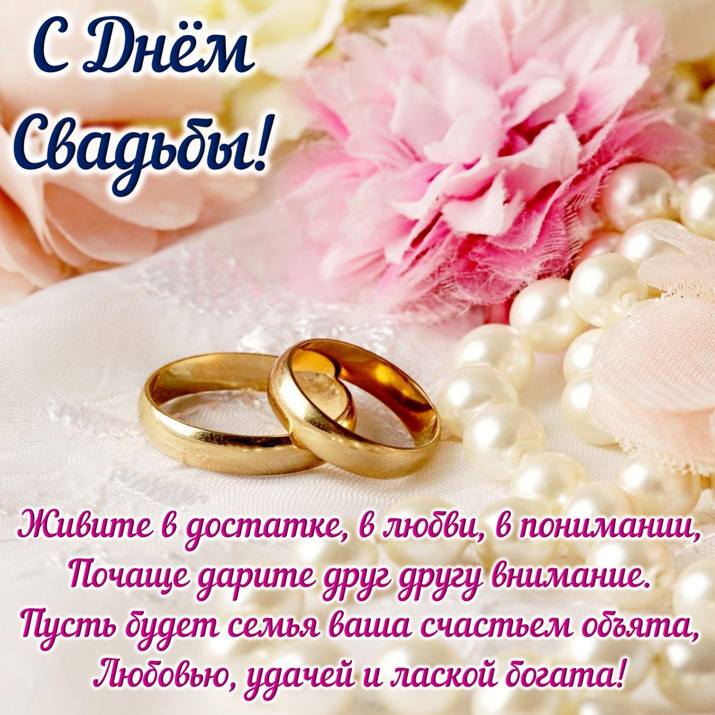 Поздравительные открытки с днем свадьбы с пожеланиями