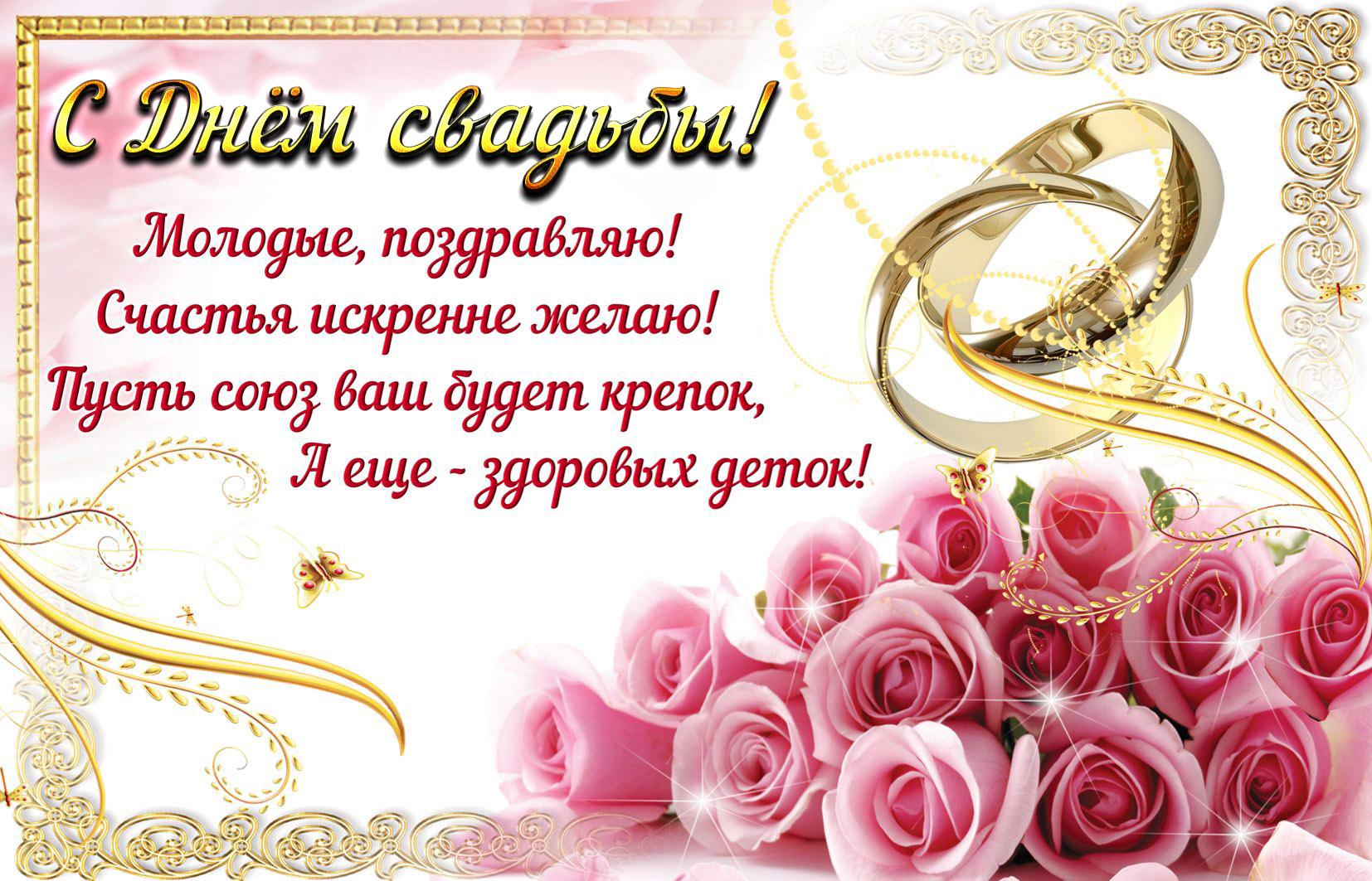 Большие поздравительные открытки с днем свадьбы