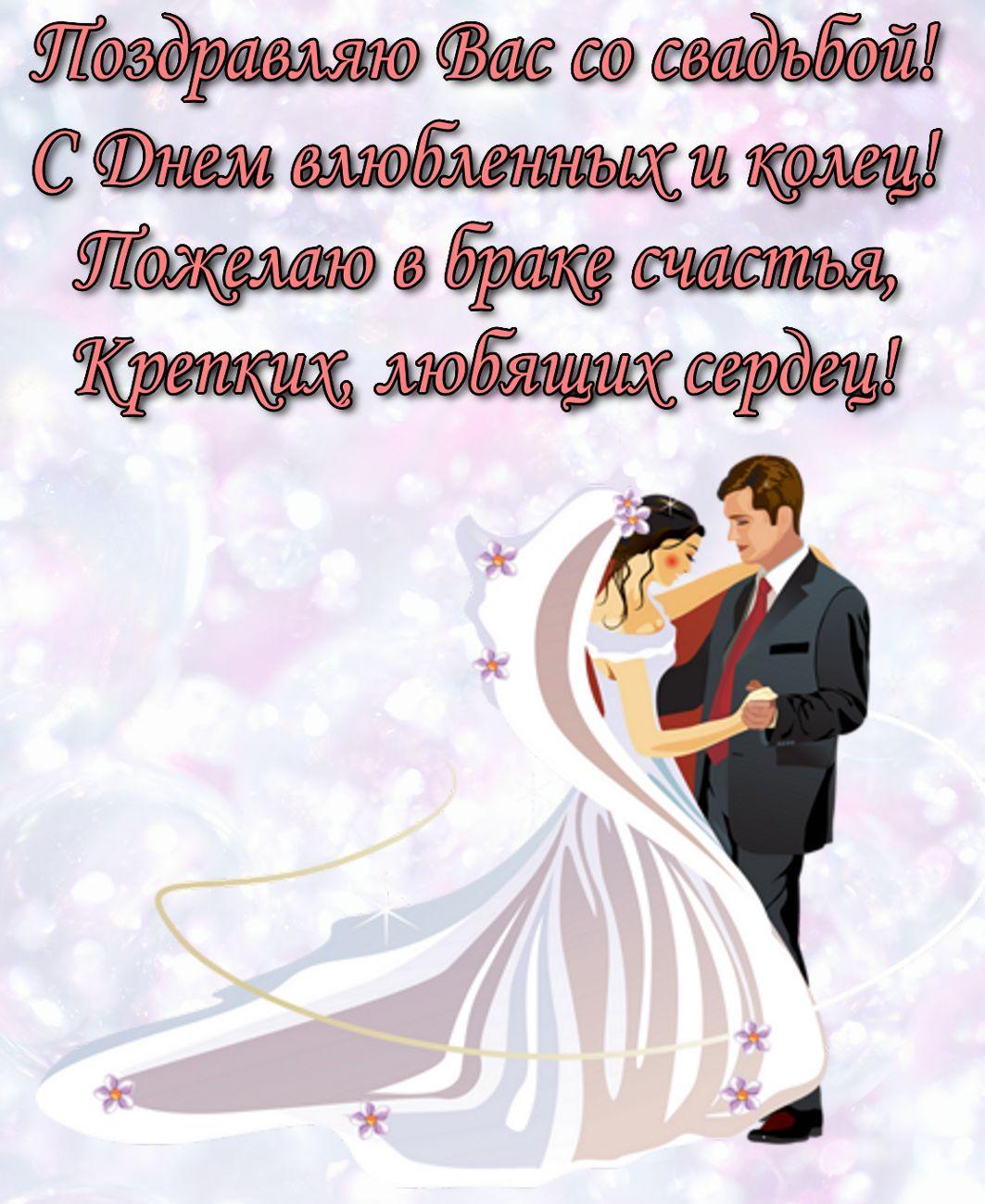 Марта, красивые поздравления на открытке на свадьбу