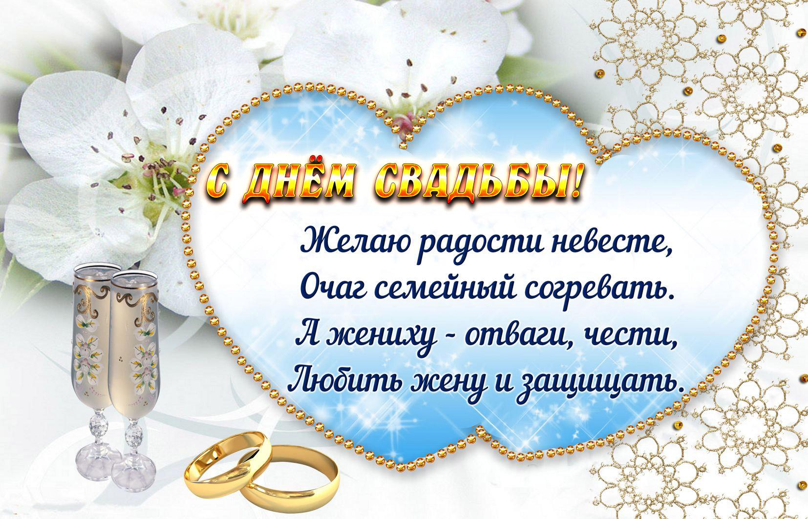 Поздравления со свадьбой короткие прикольные другу