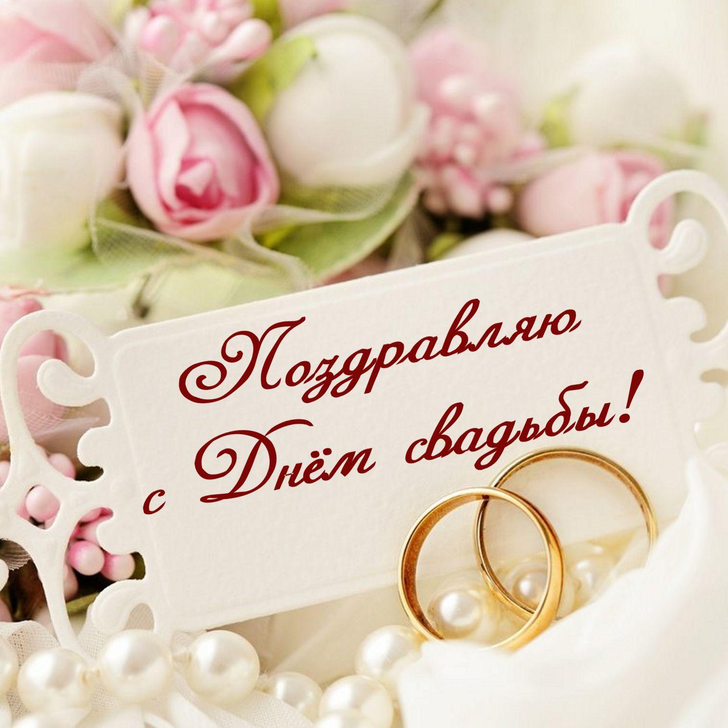 Свадебные поздравления родственникам