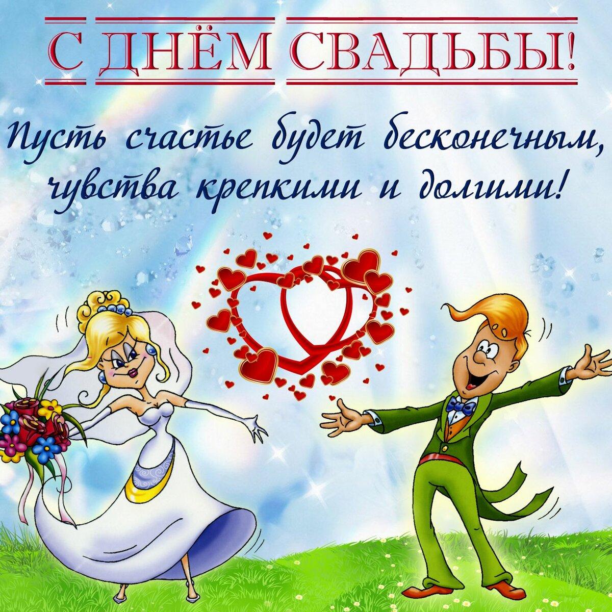 Открытку оригинальную, открытка для невесты с пожеланиями