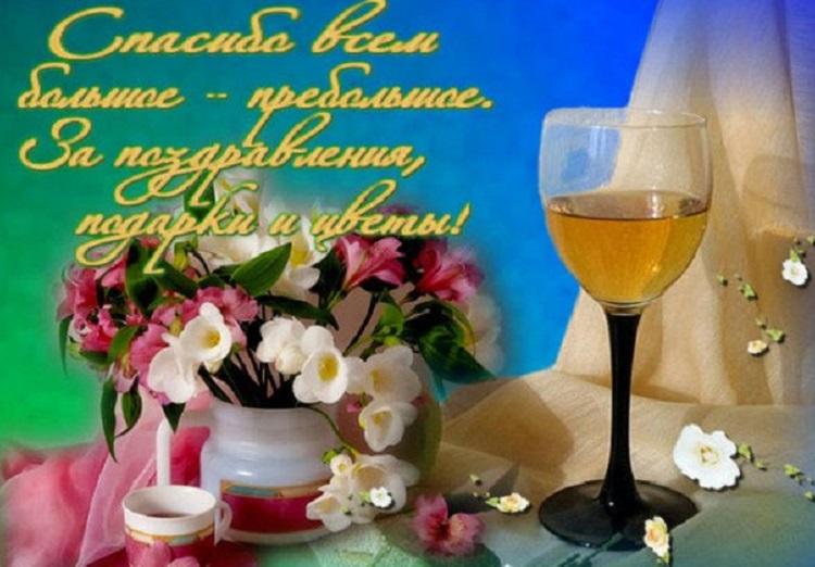 Огромное спасибо за поздравления картинки красивые, 2012