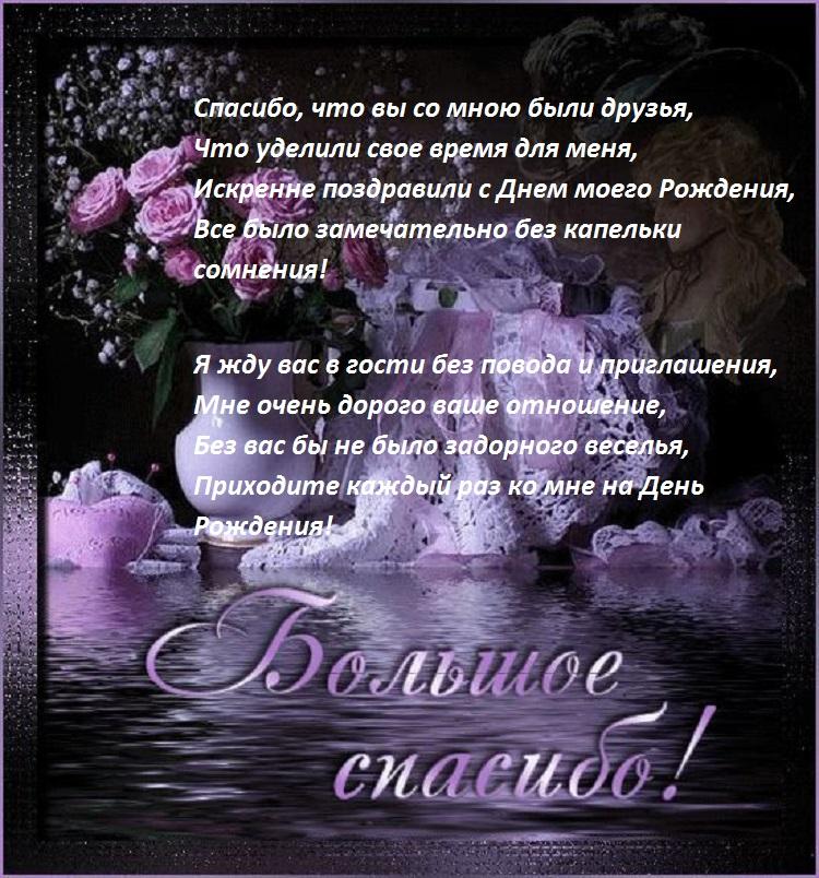 Поздравления стихи в день спасибо за ночь
