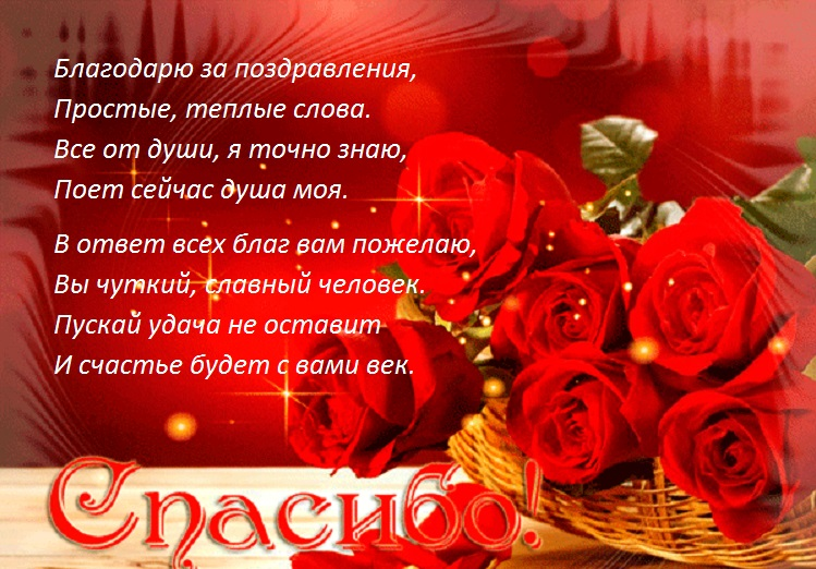 благодарить за поздравление перевод на русский ножной вони