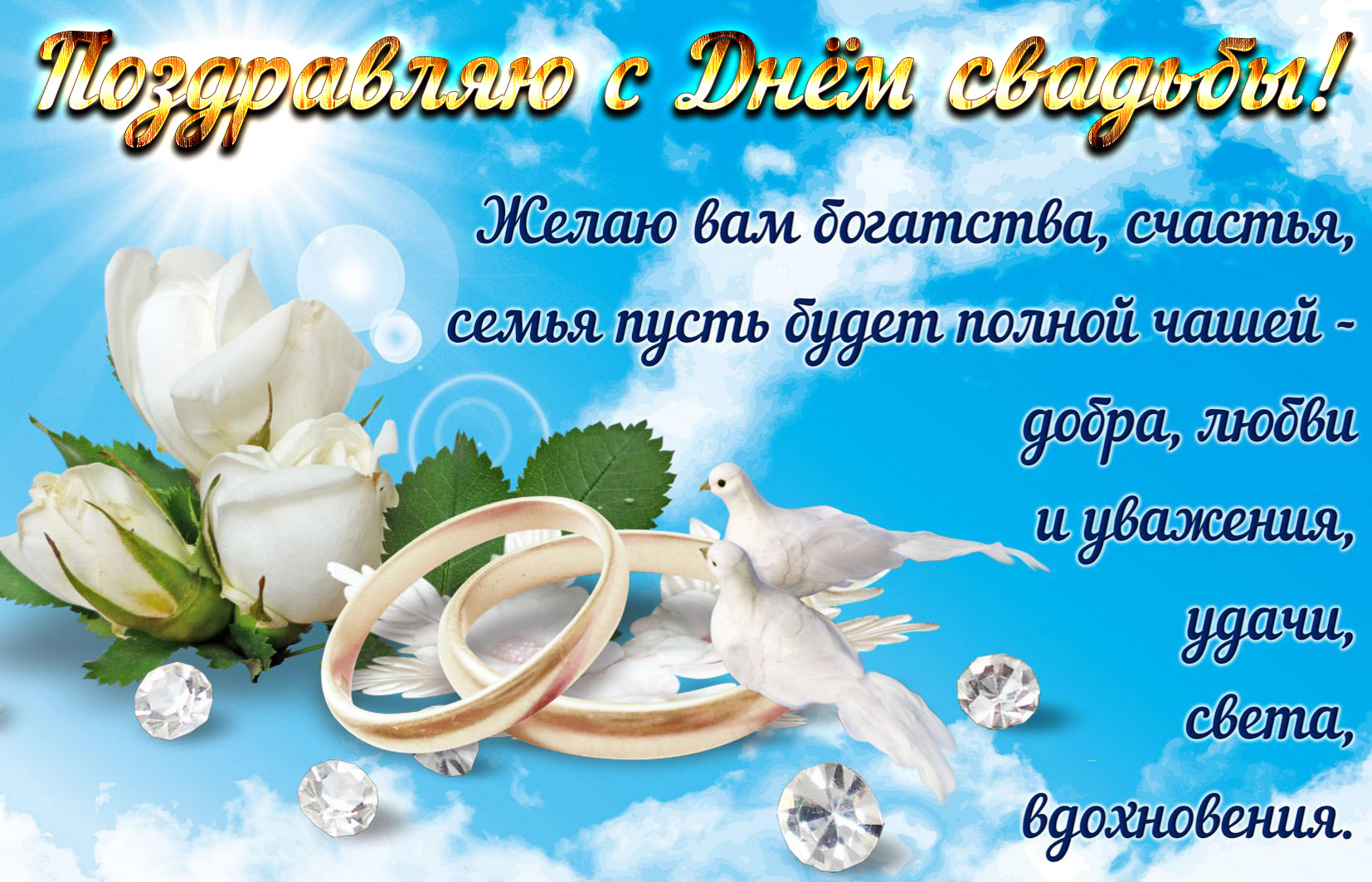 Свадьбой год, красивые открытки с поздравление со свадьбой