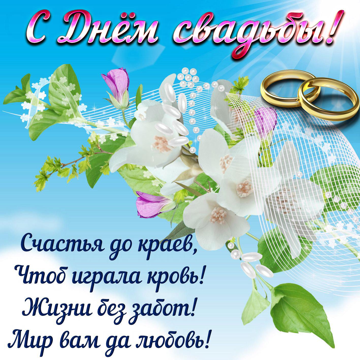Открытки с юбилеем днем свадьбы