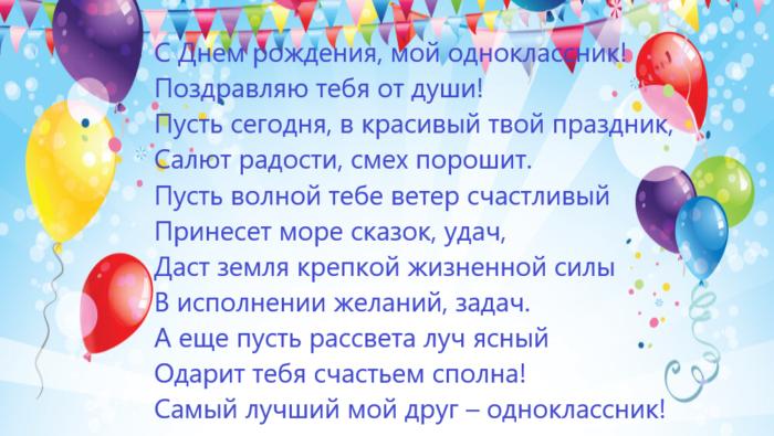 Стихи поздравления одноклассников