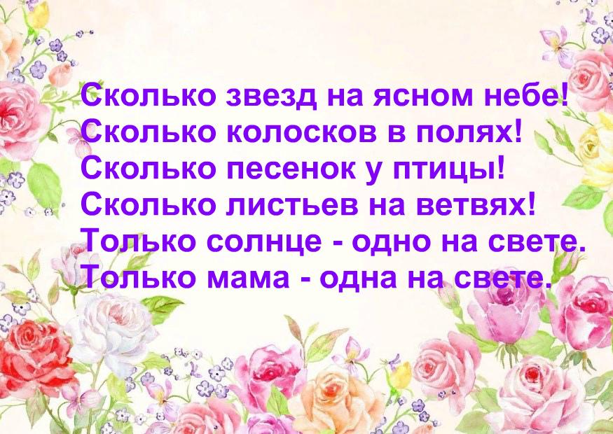 Картинки в признании любви маме