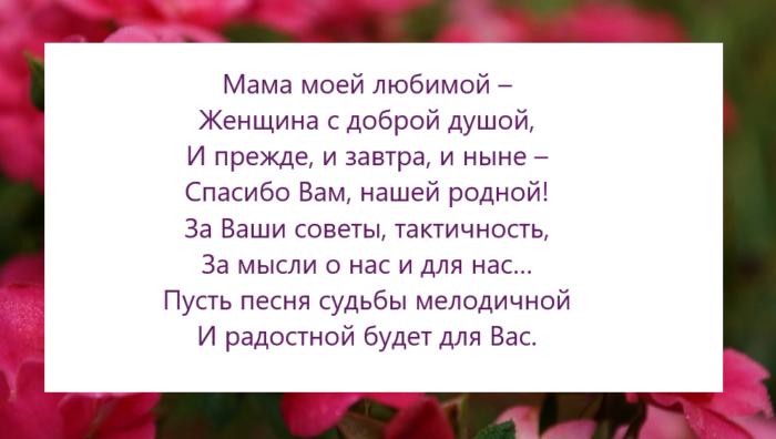 потребности поздравления любимой тещи с днем матери качества выбранной