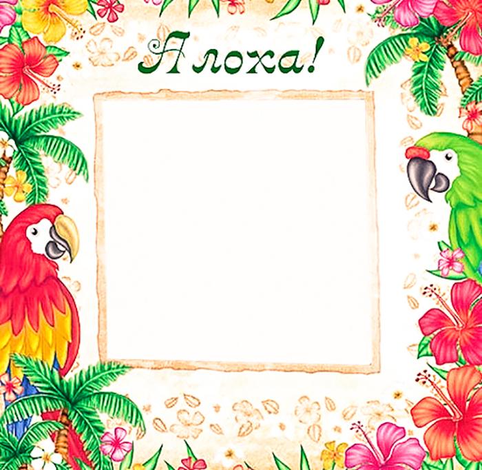 Надписями, открытка гавайская