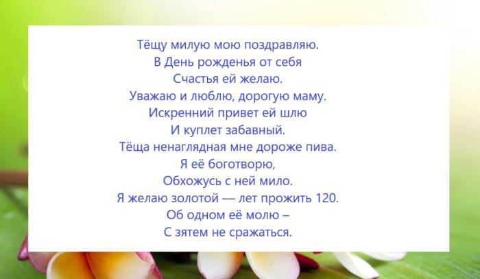 Стихи на день матери теще