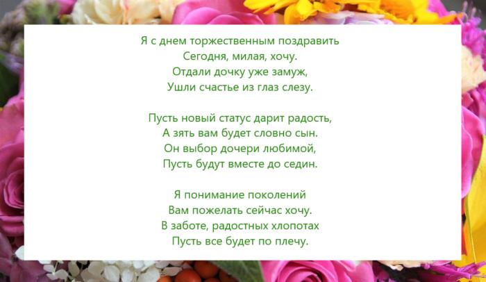 Открытка теще с днем свадьбы дочери, открытка