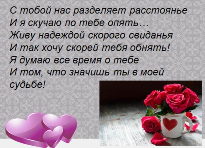 Стихи о любви на расстоянии картинки
