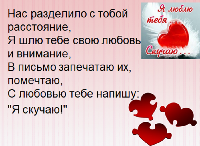 Картинки стихи о любви к мужчине на расстоянии, летия приколы картинки
