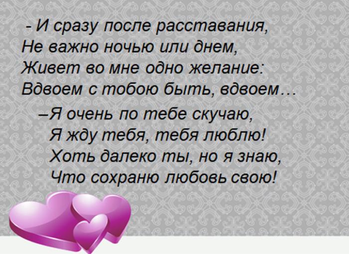 Стихи девушке на расстоянии