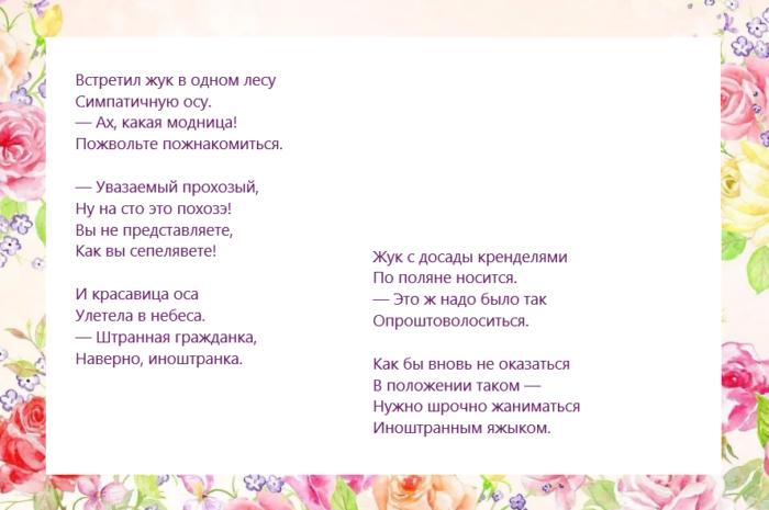Стихи на 8 марта трогательные до слез на конкурс чтецов