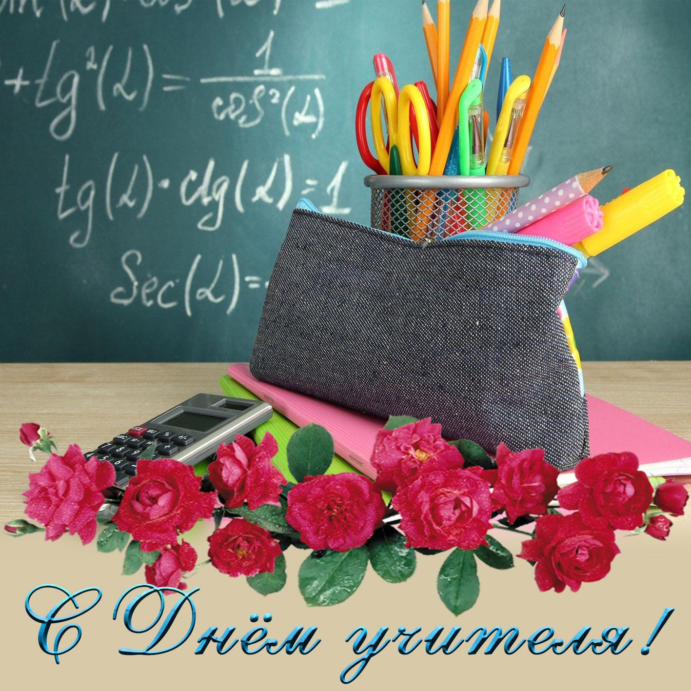 Рабочий стол, открытки учительнице на день учителя