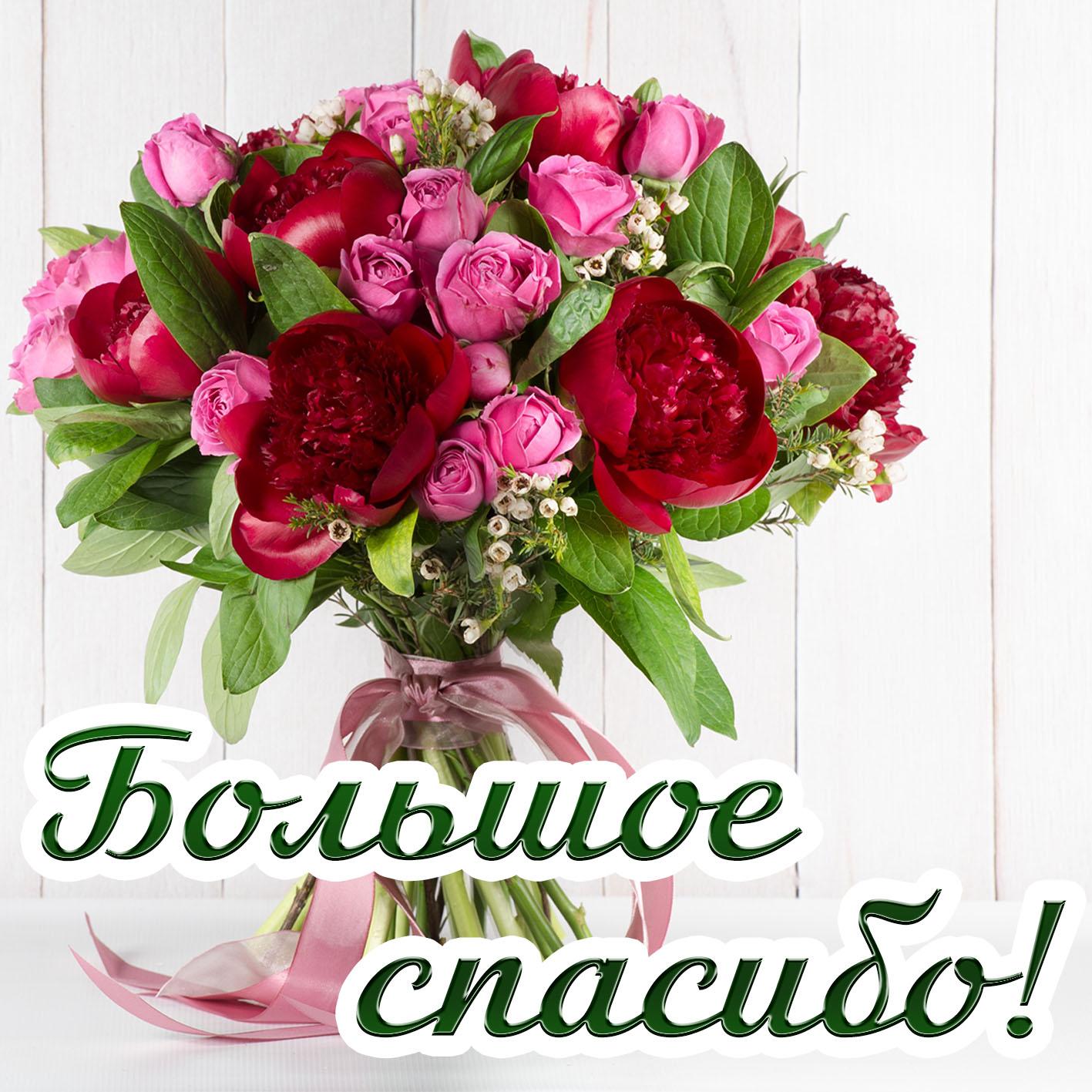 Цветы картинки с надписью спасибо, украсит открытку для